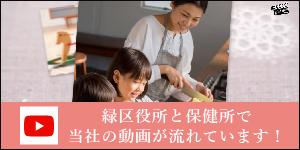 CM放映スタート