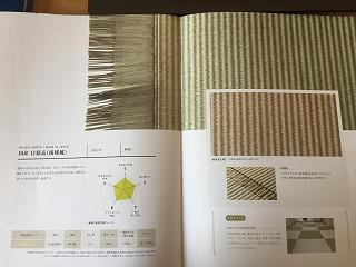 琉球畳 カタログ
