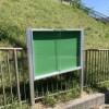 屋外掲示板設置