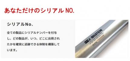 耐震・制振ダンパー シリアルNO.