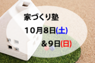 家づくり塾10