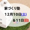 家づくり塾-12