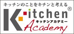 キッチンアカデミー