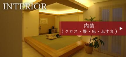 内装-クロス・畳・床・ふすま